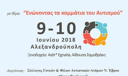 2ο Πανελλήνιο Συνέδριο Αυτισμού – «Ενώνοντας τα κομμάτια του αυτισμού»