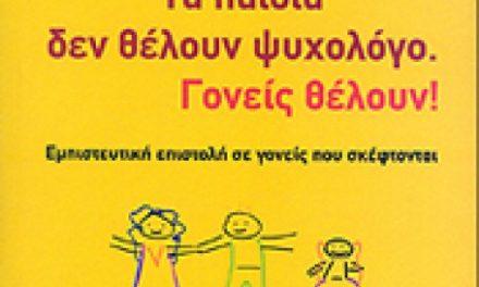 Νίκος Σιδέρης, Τα παιδιά δεν θέλουν ψυχολόγο. Γονείς θέλουν!