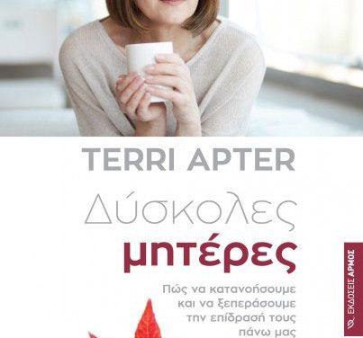 Terri Apter, Δύσκολες μητέρες