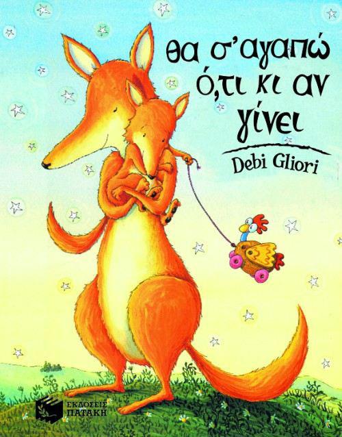 Θα σ' αγαπώ ό,τι κι αν γίνει,  Gliori Debi