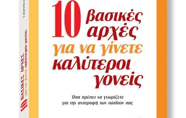 Laurence Steinberg, 10 Βασικές αρχές για να γίνετε καλύτεροι γονείς