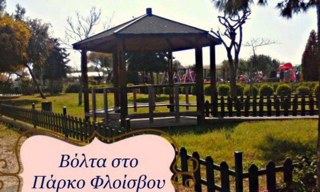Βόλτα στο Πάρκο και τη Μαρίνα του Φλοίσβου