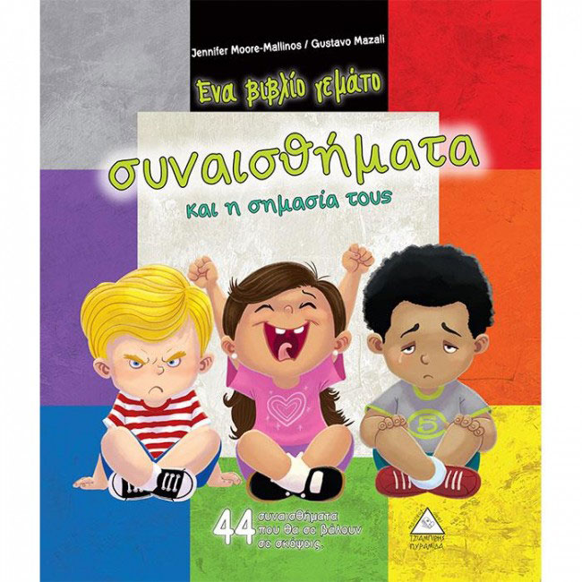 Jennifer Moore-Mallinos, Goustavo Mazali, Ένα βιβλίο γεμάτο συναισθήματα και η σημασία τους