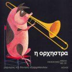 «Η ορχήστρα», Εξαρχοπούλου Μαριόρα, Εξαρχόπουλος Θανάσης