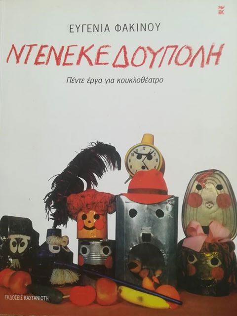 Ντενεκεδούπολη, Ευγενία Φακίδου, παιδικό κουκλοθέατρο