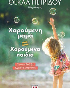 Χαρούμενη μαμά= χαρούμενα παιδιά, Θέκλα Πετρίδου