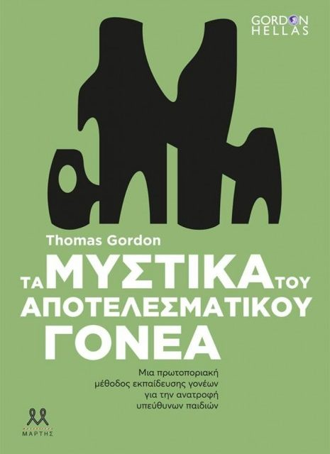 Τα μυστικά του αποτελεσματικού γονέα, Thomas Gordon