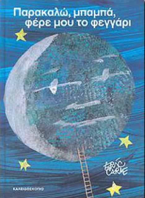 Παρακαλώ μπαμπά φέρε μου το φεγγάρι, Eric Carle