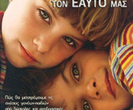 Αναθρέφοντας τα παιδιά μας αναθρέφουμε τον εαυτό μας, Ναόμι Αλντόρτ