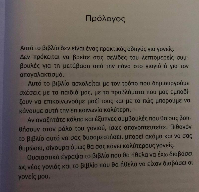πρόλογος-βιβλίο-Πέρρυ