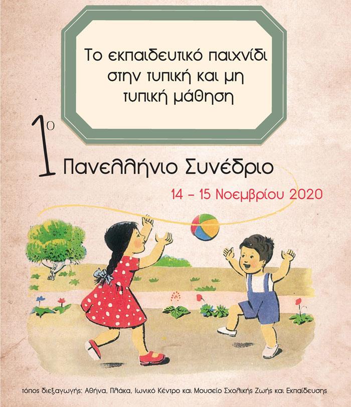1o Πανελλήνιο Συνέδριο – Το εκπαιδευτικό παιχνίδι στην τυπική και μη τυπική μάθηση