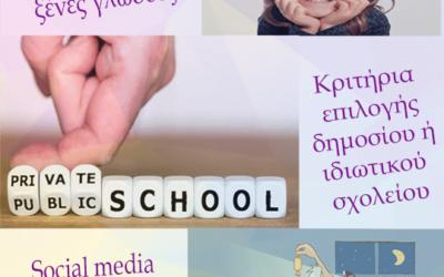 Ξένες γλώσσες | Σχολείο ιδιωτικό ή δημόσιο; | social media – Γονείς #8