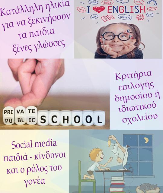 Ξένες γλώσσες   Σχολείο ιδιωτικό ή δημόσιο;   social media – Γονείς #8