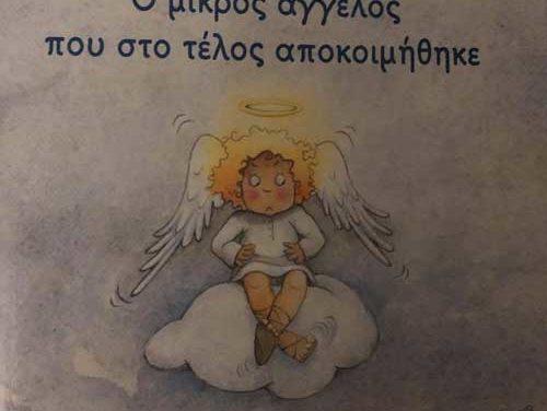 Ο μικρός άγγελος- Δύο χριστουγεννιάτικες ιστορίες από τη Μαρ-Μορ
