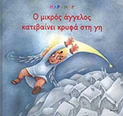 μικρός-άγγελος-κατεβαίνει-γη