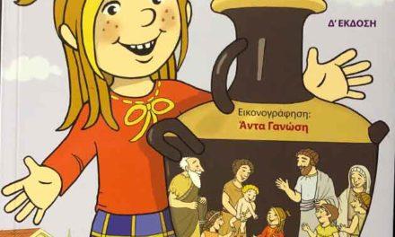 Η Φανή μαθαίνει αρχαία Ελληνικά, Φωτεινή Τσομάκου