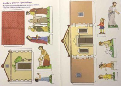 κατασκευή-σπίτι Πρωτεσίλαου