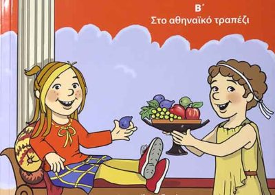 Φανή μαθαίνει αρχαία ελληνικά Β'
