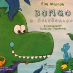 Bongo ο Δεινόσαυρος, Ευη Μαραμη- Εκδοσεις Εναστρον