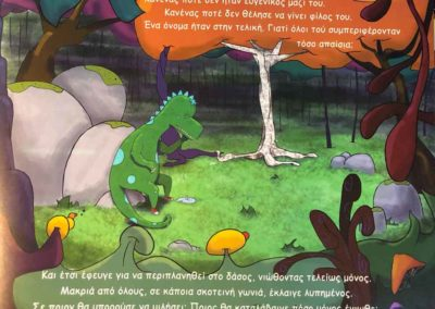 λυπημένος δεινόσαυρος