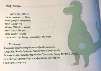 δεινόσαυρος-λεξιλόγιο