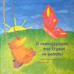 Ο σκαντζόχοιρος που ξέχασε να φοβηθεί, Ιωάννα Γιαννακοπούλου