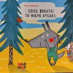 Ποιος φοβάται το μικρό λυκάκι; Yayo Kawamura-εκδόσεις MARMAR