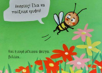 μελισσούλα παίζει