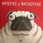 Μπόγκι ο Φαταούλας, Aaron Blabey, Εκδόσεις Κλειδάριθμος
