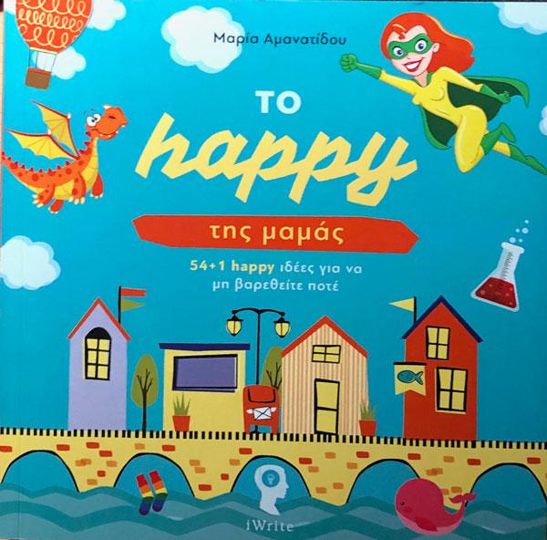 Το happy της μαμάς, Μαρία Αμανατίδου, εκδόσεις iWrite