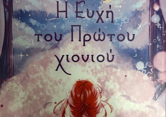 Η Ευχή του Πρώτου χιονιού, Ευαγγελία Κλαζίδου, εκδόσεις iWrite