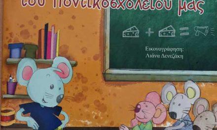 Ο Νταής του Ποντικοσχολείου μας, Ζαχαρούλα Καραβά